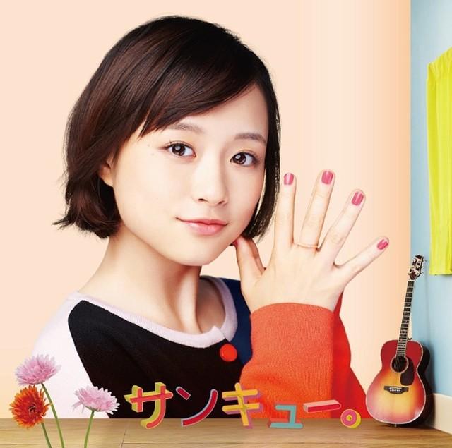 大原櫻子「サンキュー。」初回限定盤ジャケット