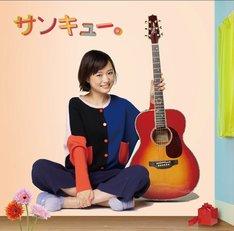大原櫻子「サンキュー。」通常盤ジャケット