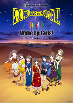「PROJECTION MAPPING JOURNEY!!! × Wake Up, Girls! ~七つの花の咲くオアシス~」フライヤー