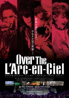 「Over The L'Arc-en-Ciel」ポスタービジュアル (c)2014 MAVERICK DC