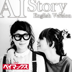 AI「Story(English Version)」配信ジャケット