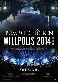 "「BUMP OF CHICKEN ""WILLPOLIS 2014"" 劇場版」ポスター (c)TOY'S FACTORY / LONGFELLOW"