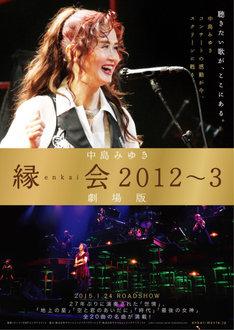 中島みゆき「縁会2012~3 劇場版」ポスター (c)2014 YAMAHA MUSIC PUBLISHING,INC.