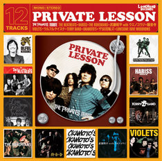 V.A.「PRIVATE LESSON~THE PRIVATES Tribute~」ジャケット