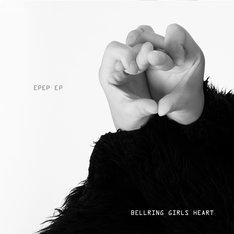 BELLRING少女ハート「EPEP EP」ジャケット