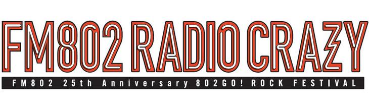 「FM802 25th ANNIVERSARY 802GO! ROCK FESTIVAL RADIO CRAZY」ロゴ