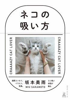 坂本美雨「ネコの吸い方」表紙