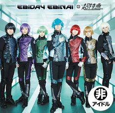 超特急「Star Gear / EBiDAY EBiNAI / Burn!」musicる盤ジャケット