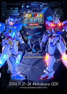 「ガンプラEXPOワールドツアージャパン2014」イメージビジュアル