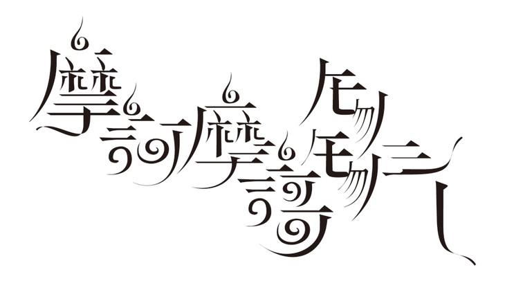 sasakure.UK「摩訶摩謌モノモノシー」ロゴ