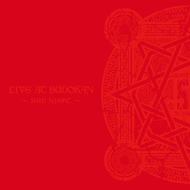 BABYMETAL「LIVE AT BUDOKAN ~RED NIGHT~」ジャケット