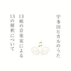 V.A.「宇多田ヒカルのうた」ジャケット