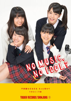 マボロシ☆ラ部「NO MUSIC, NO IDOL?」ポスターサンプル