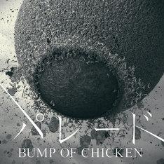 BUMP OF CHICKEN「パレード」配信ジャケット