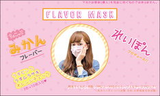 「FLAVOR MASK」は個包装タイプ・3色×10枚の合計30枚入りで798円。