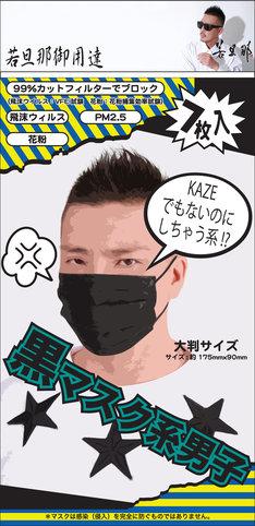 「黒マスク系男子」は個包装タイプ・7枚入り398円。