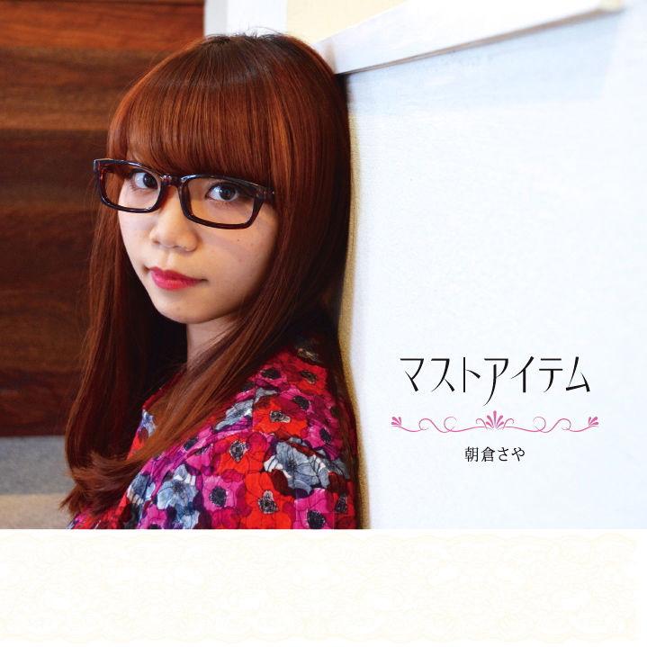 朝倉さや「マストアイテム」でシングル、カバー、民謡網羅&PVにダンディが - 音楽ナタリー