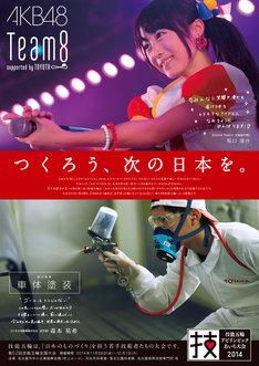 「第52回技能五輪全国大会」トヨタ自動車選手応援ポスターの坂口渚沙バージョン。 (c)AKS