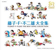 「藤子・F・不二雄 大全集」ジャケット (c)Fujiko-Pro, Shogakukan, TV-Asahi, Shin-ei, and ADK