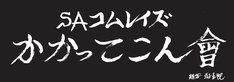 増子直純(怒髪天)が執筆した「SAコムレイズ かかってこん會」ロゴ。