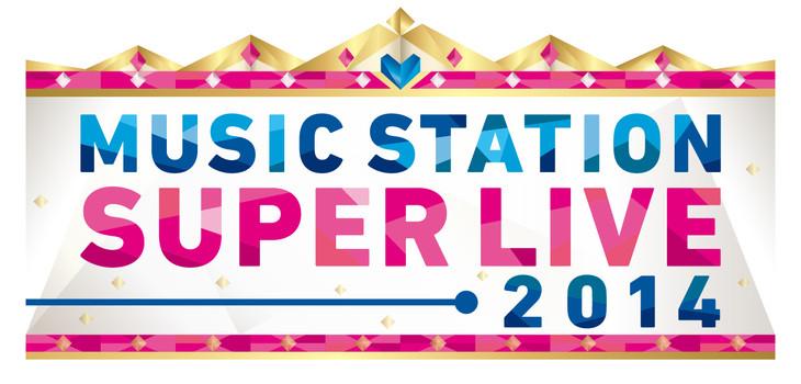 「ミュージックステーション スーパーライブ2014」ロゴ