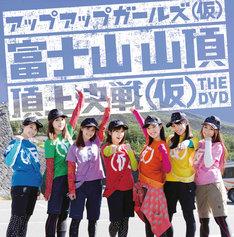 アップアップガールズ(仮)「アップアップガールズ(仮)富士山 山頂頂上決戦(仮)THE DVD」DVDジャケット