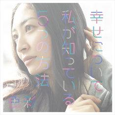 坂本真綾「幸せについて私が知っている5つの方法 / 色彩」初回限定盤ジャケット
