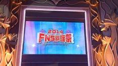「2014FNS歌謡祭」のスタジオセット。