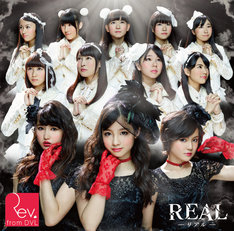 Rev.from DVL「REAL-リアル- / 恋色パッション」通常盤ジャケット