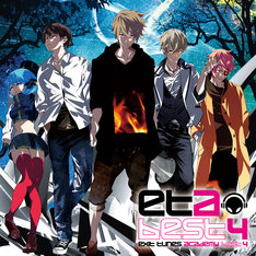 V.A.「EXIT TUNES ACADEMY BEST 4」ジャケット