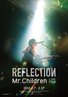 「Mr.Children REFLECTION」ポスター (c)2014 ENJING INC.