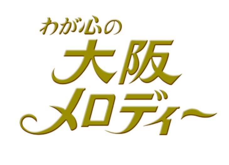 「わが心の大阪メロディー」ロゴ (画像提供:NHK)