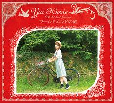 堀江由衣「ワールドエンドの庭」初回限定盤REDジャケット