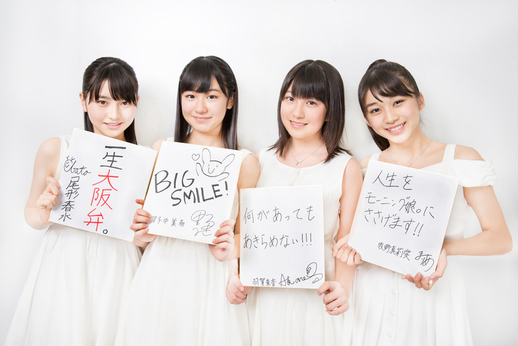 モーニング娘。12期メンバー。左から尾形春水、野中美希、羽賀朱音、牧野真莉愛。