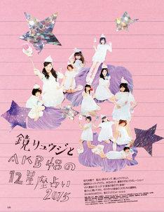 AKB48・ViVi選抜が登場する「鏡リュウジとAKB48の12星座占い2015」