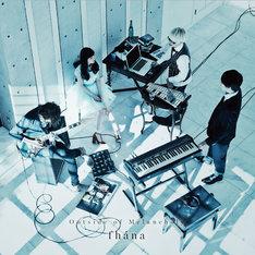fhana「Outside of Melancholy」通常盤ジャケット