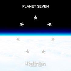 三代目 J Soul Brothers「PLANET SEVEN」ジャケット