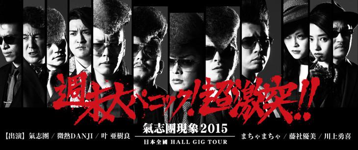 「氣志團現象2015 日本全國HALL GIG TOUR『週末大パニック!超激突!!』」告知ビジュアル