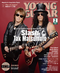 「ヤング・ギター」2015年2月号表紙