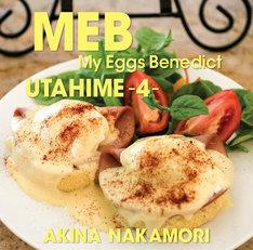 中森明菜「歌姫4 -My Eggs Benedict-」ジャケット