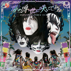 ももいろクローバーZ vs KISS「夢の浮世に咲いてみな」KISS盤ジャケット