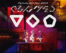 Perfume「Perfume 5th Tour 2014『ぐるんぐるん』」Blu-ray初回限定盤ジャケット