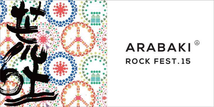 「ARABAKI ROCK FEST.15」ロゴ