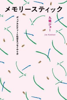 九龍ジョー「メモリースティック ポップカルチャーと社会をつなぐやり方」表紙
