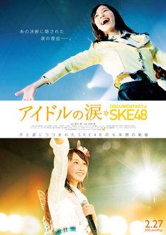 映画「アイドルの涙 DOCUMENTARY of SKE48」キービジュアル