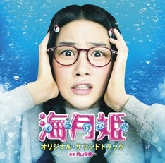 「映画『海月姫』オリジナル・サウンドトラック」ジャケット