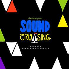 「Shimokitazawa SOUND CRUISING 2015」キービジュアル