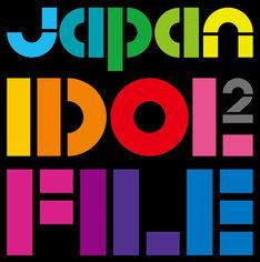 V.A.「JAPAN IDOL FILE 2」ジャケット