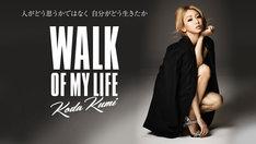 倖田來未「WALK OF MY LIFE」メインビジュアル