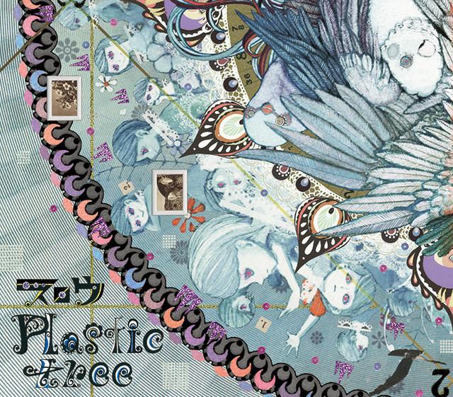 Plastic Tree「スロウ」初回限定盤Bジャケット